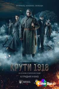 Фильм Круты. 1918 смотреть онлайн