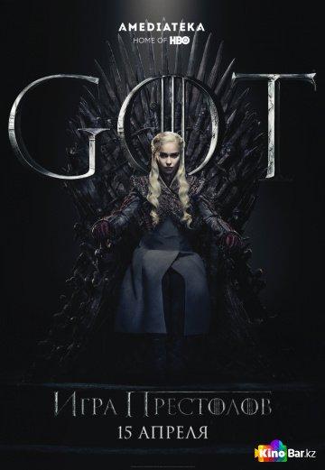 Фильм Игра престолов 8 сезон 1 серия смотреть онлайн