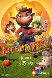Фильм Весёлая ферма смотреть онлайн