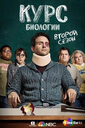 Фильм Курс биологии 2 сезон 1-12,13 серия смотреть онлайн
