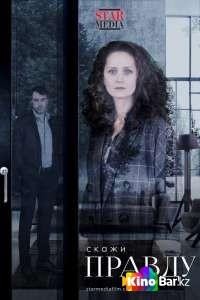 Фильм Скажи правду 1 сезон 1-8 серия смотреть онлайн