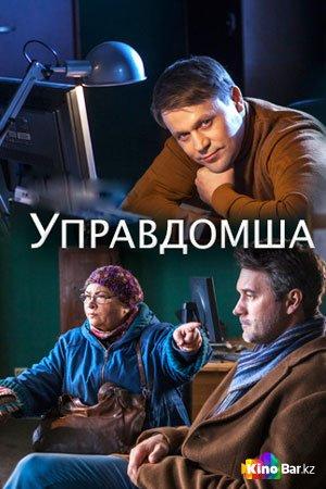 Фильм Управдомша 1,2 серия смотреть онлайн