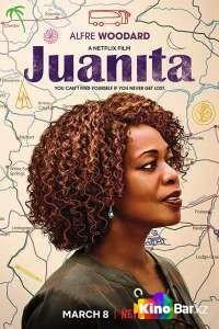 Фильм Хуанита смотреть онлайн