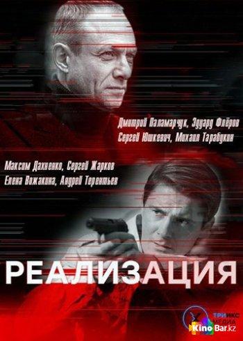 Фильм Реализация 1 сезон 1-21,22,23,24 серия смотреть онлайн