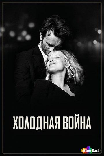 Фильм Холодная война смотреть онлайн