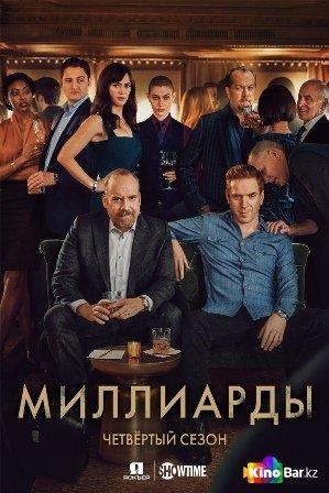 Фильм Миллиарды 4 сезон 1-12 серия смотреть онлайн