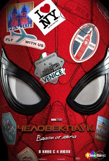 Фильм Человек-паук: Вдали от дома смотреть онлайн