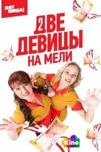 Фильм Две девицы на мели 1 сезон 1-19,20 серия смотреть онлайн