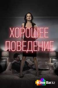Фильм Хорошее поведение 3 сезон смотреть онлайн