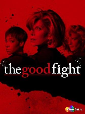 Фильм Хорошая борьба 3 сезон 1-9,10 серия смотреть онлайн