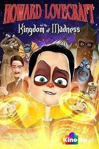 Фильм Говард Лавкрафт и Безумное Королевство смотреть онлайн