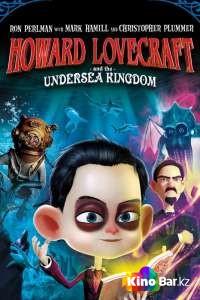 Фильм Говард Лавкрафт и Подводное Королевство смотреть онлайн