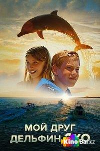 Фильм Мой друг дельфин Эхо смотреть онлайн