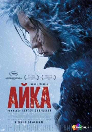 Фильм Айка смотреть онлайн