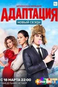 Фильм Адаптация 2 сезон 1-20 серия смотреть онлайн