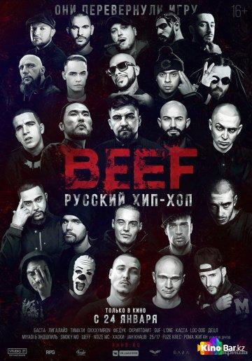 Фильм BEEF: Русский хип-хоп смотреть онлайн