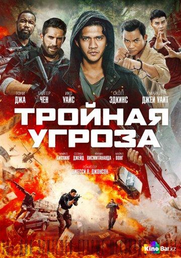 Фильм Тройная угроза смотреть онлайн