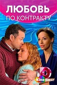 Фильм Любовь по контракту 1-4 серия смотреть онлайн