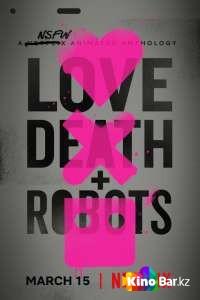 Фильм Любовь, смерть и роботы 1 сезон смотреть онлайн
