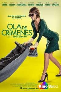 Фильм Волна преступлений смотреть онлайн
