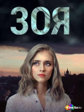 Фильм Зоя 1 сезон 1-7,8 серия смотреть онлайн