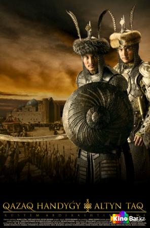 Фильм Казахское ханство. Золотой трон смотреть онлайн