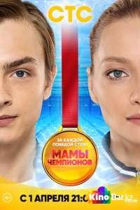Фильм Мамы чемпионов 1 сезон 1-20 серия смотреть онлайн