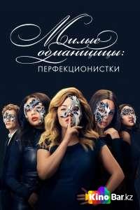Фильм Милые обманщицы: Перфекционистки 1 сезон 1-10 серия смотреть онлайн