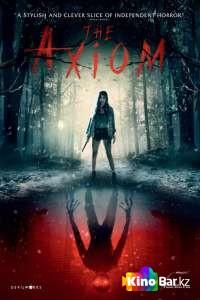 Фильм Аксиома смотреть онлайн