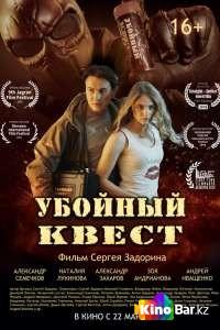 Фильм Убойный квест смотреть онлайн