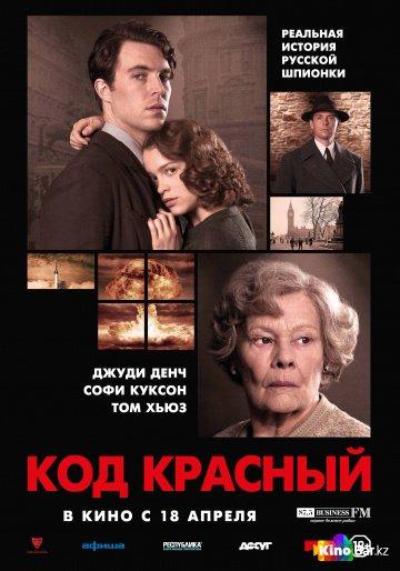 Фильм Код Красный смотреть онлайн