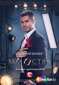 Фильм Холостяк (Украина) 9 сезон 1-12 выпуск смотреть онлайн