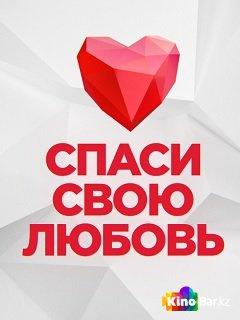 Фильм Спаси свою любовь 1 сезон 1-10 выпуск смотреть онлайн