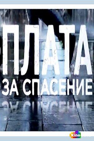 Фильм Плата за спасение 1-4 серия смотреть онлайн