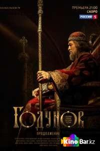 Фильм Годунов 2 сезон 1-9 серия смотреть онлайн