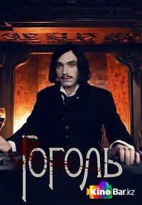 Фильм Гоголь 1 сезон 1-8 серия смотреть онлайн