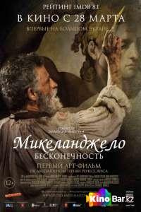 Фильм Микеланджело. Бесконечность смотреть онлайн