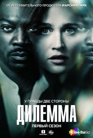 Фильм Дилемма 1 сезон 1-6 серия смотреть онлайн