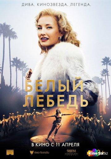 Фильм Белый лебедь смотреть онлайн