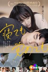 Фильм Асако 1 и2 смотреть онлайн
