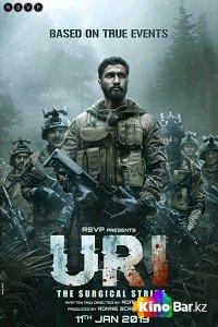 Фильм Ури: Нападение на базу смотреть онлайн