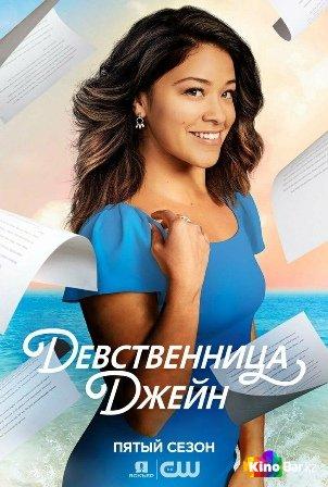 Фильм Девственница Джейн 5 сезон 1-16 серия смотреть онлайн