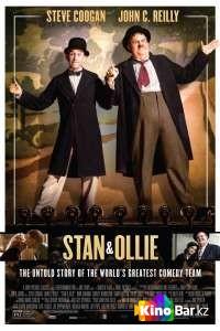 Фильм Стэн и Олли смотреть онлайн