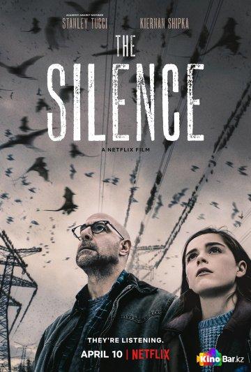 Фильм Молчание смотреть онлайн