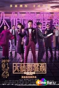 Фильм Великий детектив смотреть онлайн
