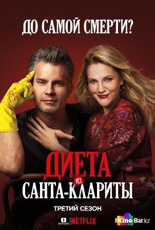 Фильм Диета из Санта-Клариты 3 сезон 1-10 серия смотреть онлайн