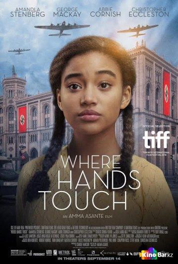 Фильм Где соприкасаются руки смотреть онлайн
