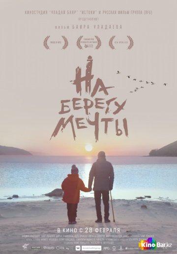 Фильм На берегу мечты смотреть онлайн