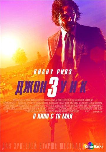 Фильм Джон Уик3 смотреть онлайн