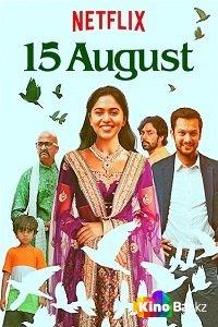 Фильм 15 августа смотреть онлайн